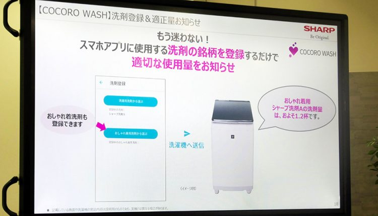 Sharp-launches-vertical-wash-dryer-with-AIoT_05