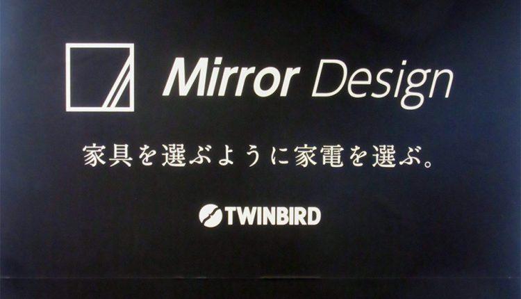 twinbird-announces-Mirror-Design-series_05
