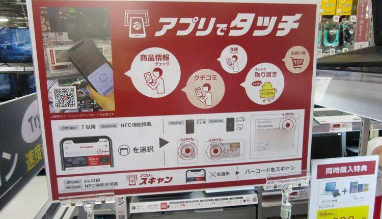 biccamera-Ito-Yokado-Tama-Plaza-store-opened_06