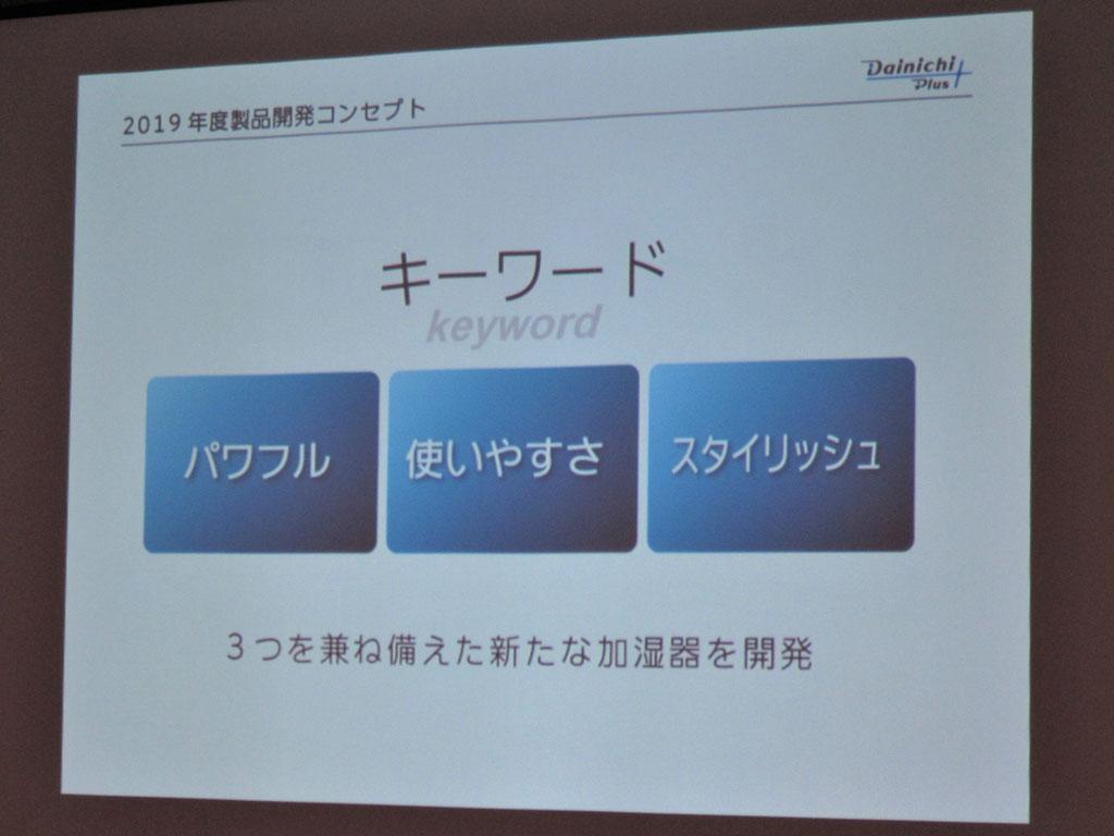 新製品のLXシリーズは3つのキーワードを軸にして開発。機能はもちろん、デザインや使い勝手にもこだわった