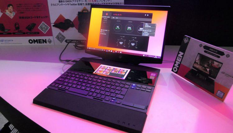 日本HPのゲーミングブランド「OMEN」は、ブランドカラーを黒と赤のツートンから、グラデーションに変更し、ブースも暖色系のグラデーションでデザインしていた。写真は、9月2日に発表したばかりのゲーミングノートPC「OMEN X 2S 15」。キーボードとディスプレイの間に5.98型のセカンドディスプレイを搭載する
