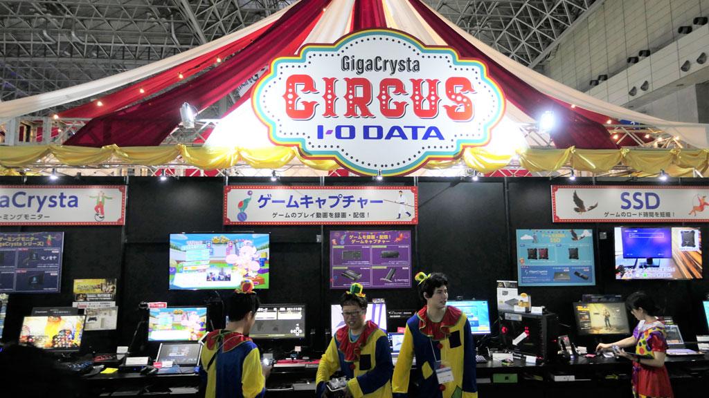 ブースをサーカスのイメージにして出展していたアイ・オー・データ機器。eスポーツも含め、自分や他人のプレイ画面をネット配信で実況するときなどに使うゲームキャプチャもじりじりと伸びている分野だ