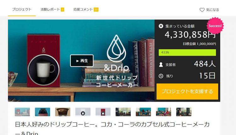 Coca-Cola-Japan-challenges-the-coffee-maker-market_08