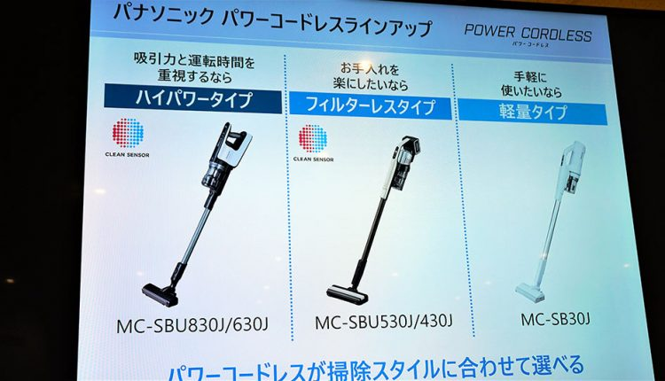 Panasonic's-new-cordless-stick-cleaner_01