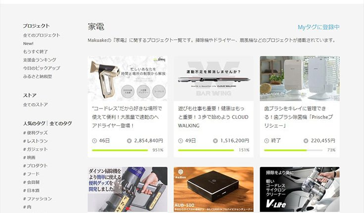 Utilize-crowdfunding_top2
