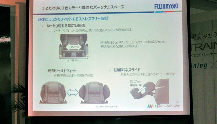 fujiiryoki-massage-chair_10