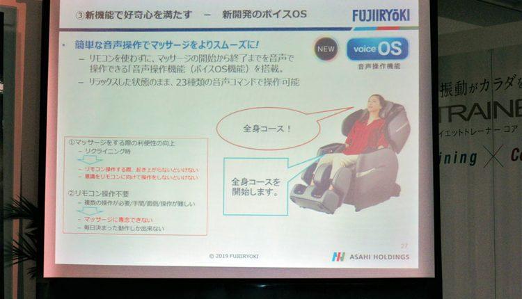 fujiiryoki-massage-chair_11