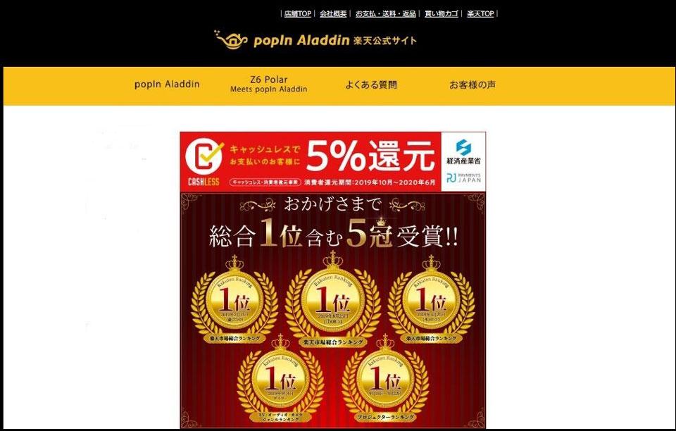 「popIn Aladdin」は楽天市場で年間5度のランキング1位を獲得した