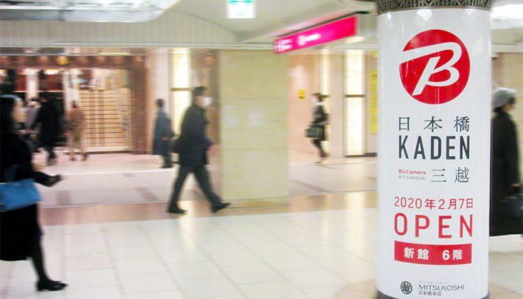 BicCamera-Nihonbashi-Mitsukoshi_open_43