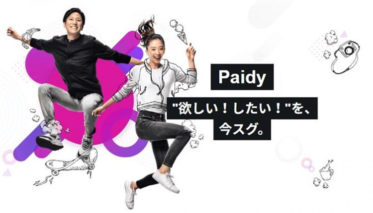 Paidy-introduces-AI-face-recognition_top