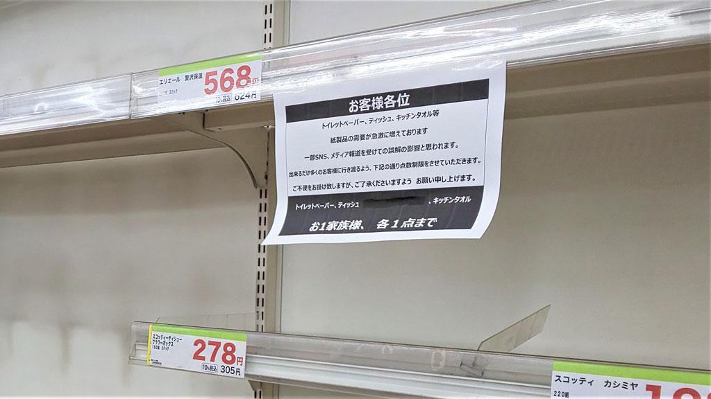 2月末以降、都内のドラッグストアのトイレットペーパー売り場は連日品切れが続いている