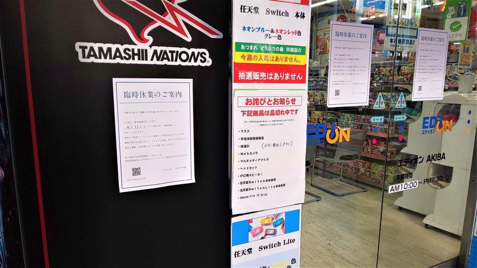 エディオンAKIBAも4月11日(土)から臨時休業となっている
