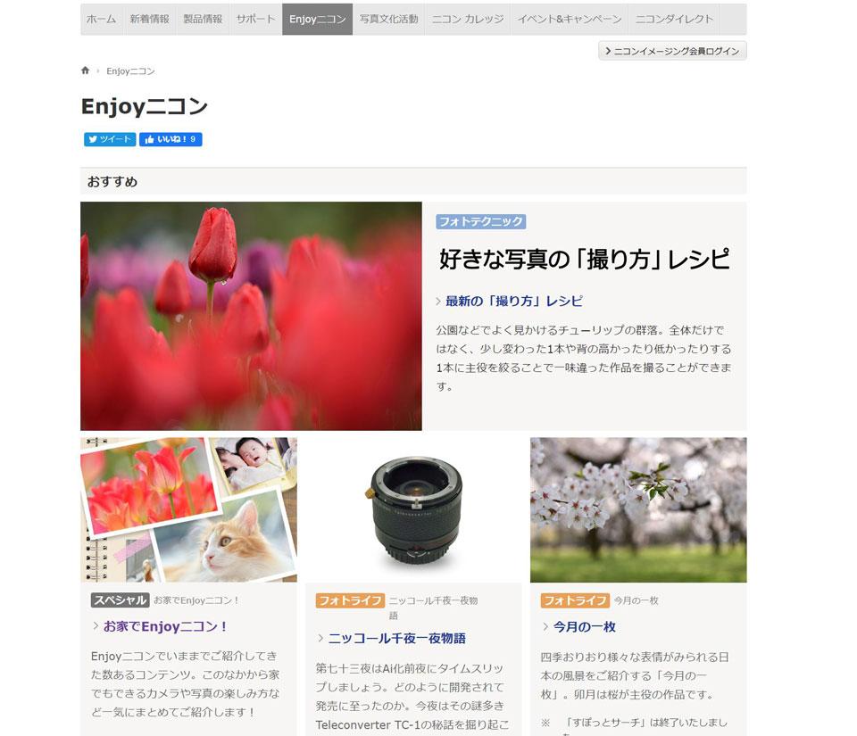 「Enjoyニコン」は、一般向けのフォトテクニックやフォトライフに関するコンテンツが満載