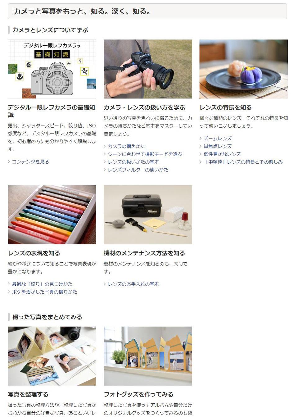 自宅にいても「お家でEnjoyニコン!」からカメラやレンズに関する知識を学べる