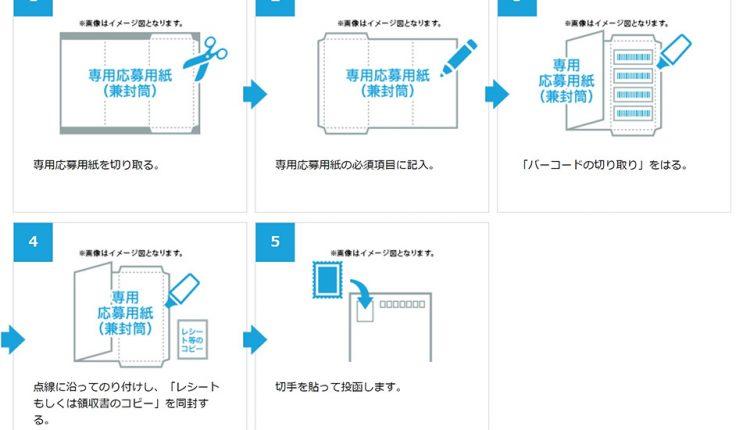 IRobot-Japan-Holds-Cashback-Campaign_06