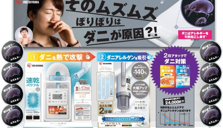 Iris-Oyama-futon-dryer-and-futon-cleaner_11