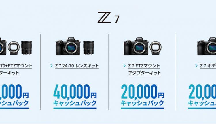 Nikon-implements-cashback-campaign_03