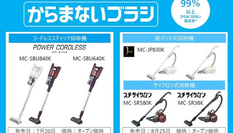 New-model-of-Panasonic-cordless-stick-cleaner_09