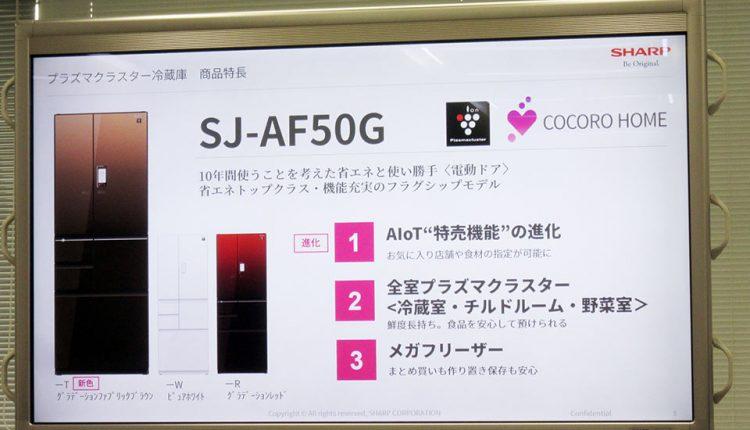 Sharp-plasma-cluster-refrigerator_04
