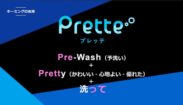 Aqua-introduces-the-Prette-ultrasonic-washing-machine_02