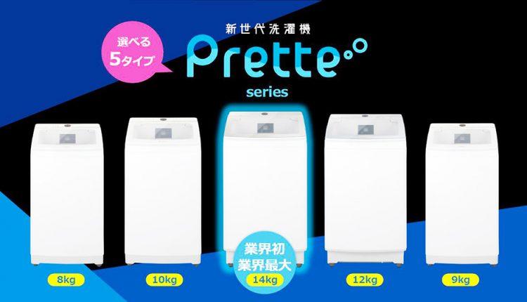 Aqua-introduces-the-Prette-ultrasonic-washing-machine_15