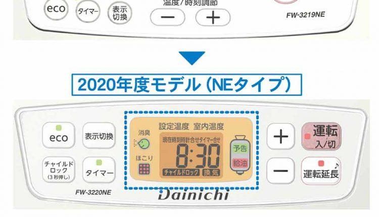 Dainichi-Oil-Fan-Heater_09