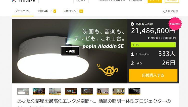 Released-popIn-Aladdin-SE_01