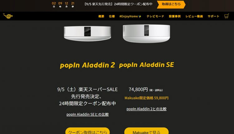 Released-popIn-Aladdin-SE_03