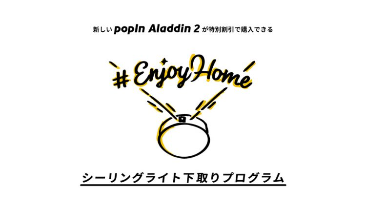 Released-popIn-Aladdin-SE_04