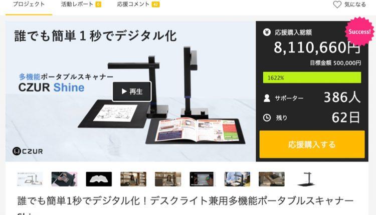 Makuakeのプロジェクトページ。開始から5時間で支援金は800万円を突破。