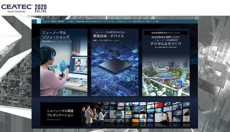 The-official-website-of-CEATEC-2020-is-now-open_03