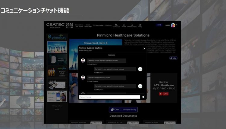 The-official-website-of-CEATEC-2020-is-now-open_06