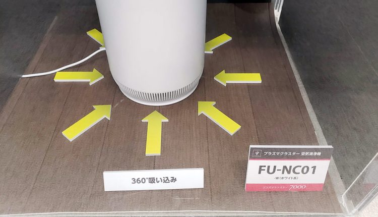 Sharp-Plasmacluster-Air-Purifier_03