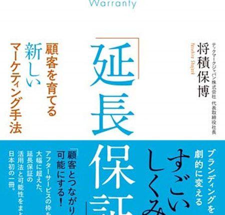 Techmark-Japan's-Extended-Repair-Warranty_10