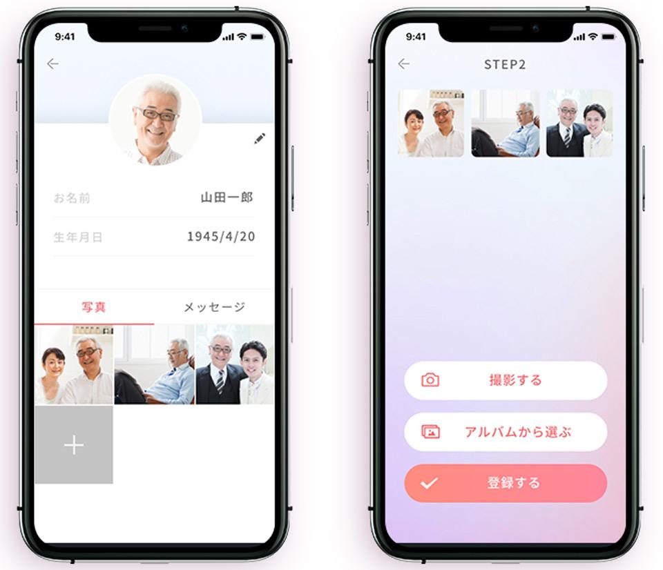 スマホアプリからは名前の入力や画像のアップロードなど様々な操作が可能