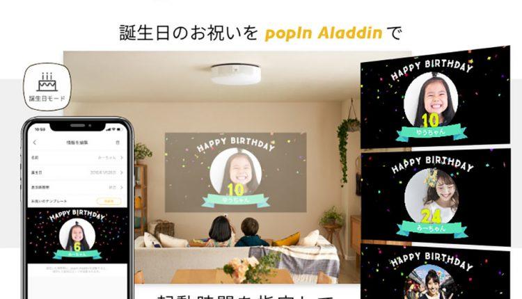 Aladdin-OS_version-upgrade-for_popIn-Aladdin_04