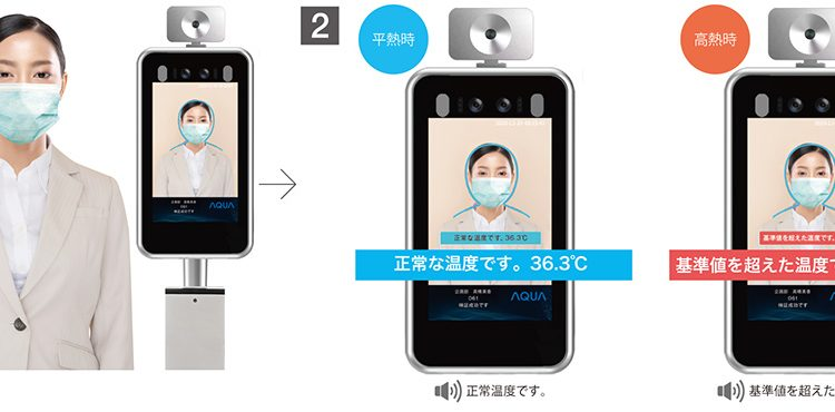 Aqua's-Thermosensor-System-with-Face-Recognition_04