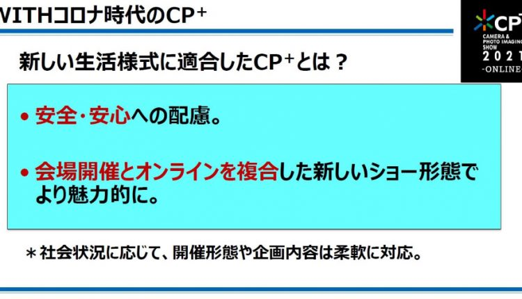 CP+-held-for-the-first-time-in-two-years_01