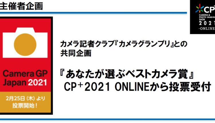 CP+-held-for-the-first-time-in-two-years_04