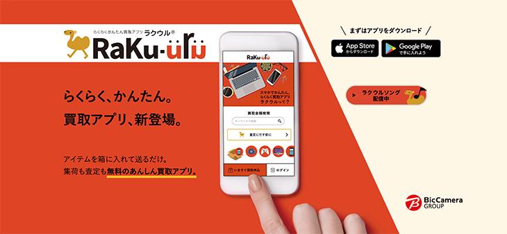 Purchase-app-Rak-Ul_top