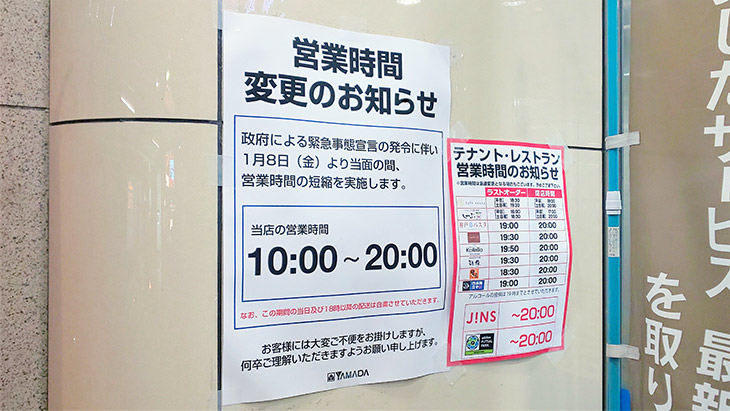Shortening-of-business-hours-at-electronics-retailers_top