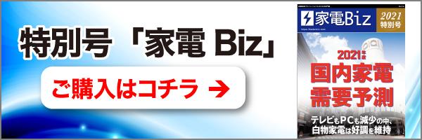 家電Biz購入ページバナー