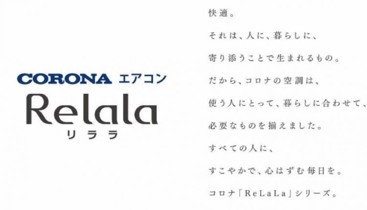 corona-launches-new-air-conditioner-brand-relala_01