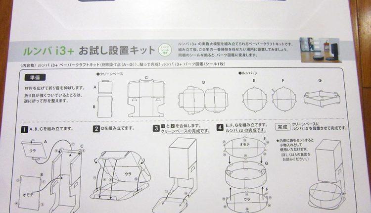 iRobot-Japan-launches-Roomba-i3+-and-Roomba-i3_09