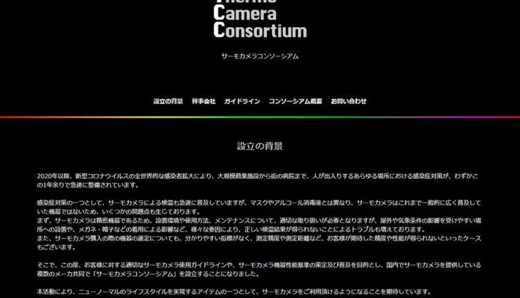 Popularization-of-thermo-cameras_10