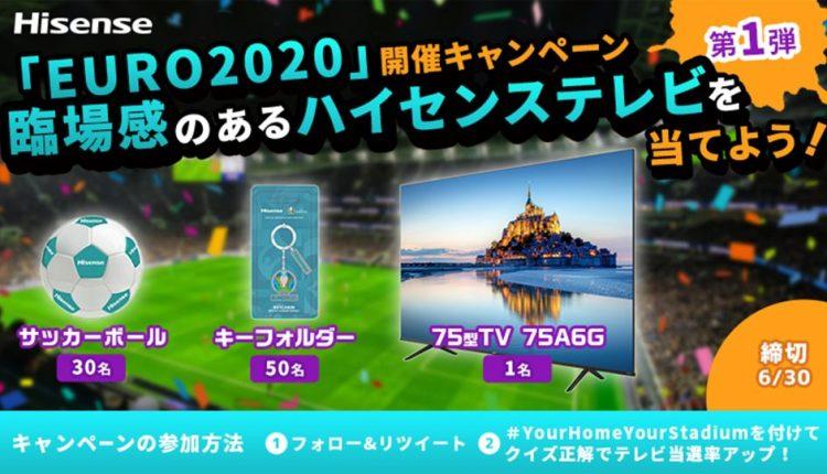 EURO2020第1弾キャンペーンバナー_ハイセンス
