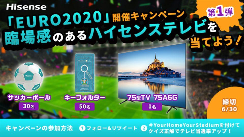 EURO2020キャンペーン